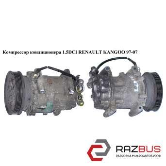 Компрессор кондиционера 1.5DCI RENAULT KANGOO 1997-2007г RENAULT KANGOO 1997-2007г