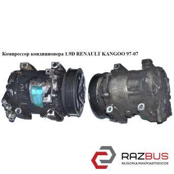 Компрессор кондиционера 1.9D RENAULT KANGOO 1997-2007г RENAULT KANGOO 1997-2007г