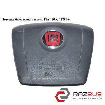 Подушка безопасности в руль на 1 фишку FIAT DUCATO 250 Кузов 2006-2014г
