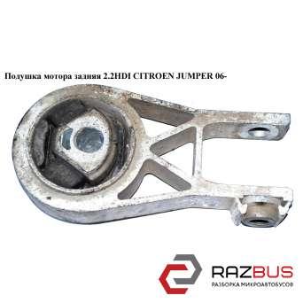 Подушка мотора задняя 2.2HDI PEUGEOT BOXER III 2006-2014г