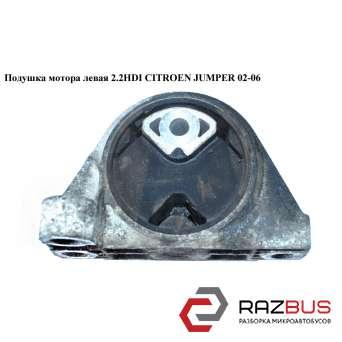 Подушка мотора левая 2.2HDI CITROEN JUMPER II 2002-2006г