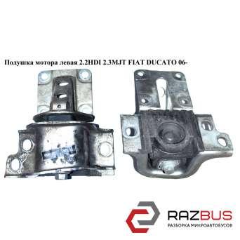 Подушка мотора левая 2.2HDI 2.3MJT PEUGEOT BOXER III 2006-2014г