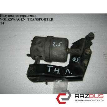Подушка мотора левая 2.5TDI VOLKSWAGEN TRANSPORTER T4 1990-2003г