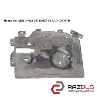 Полка под АКБ метал CITROEN BERLINGO M59 2003-2008г CITROEN BERLINGO M59 2003-2008г