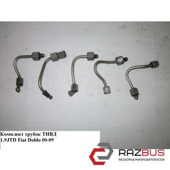 Трубки ТНВД комплект 1.9JTD FIAT DOBLO 2000-2005г