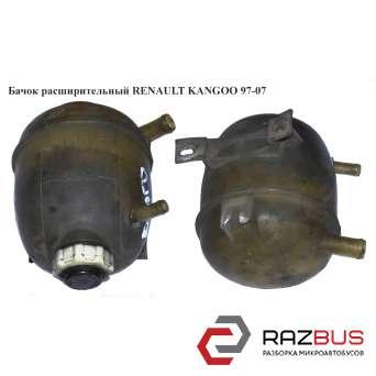 Бачок расширительный RENAULT KANGOO 1997-2007г