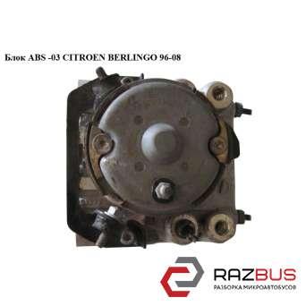 Блок ABS -03 Bosch CITROEN BERLINGO M49 1996-2003г CITROEN BERLINGO M49 1996-2003г