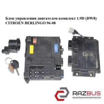 Блок управления двигателем комплект 1.9D (DW8) PEUGEOT PARTNER M49 1996-2003г PEUGEOT PARTNER M49 1996-2003г