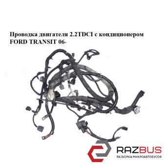 Проводка двигателя 2.2TDCI с кондиционером FORD TRANSIT 2006-2014г