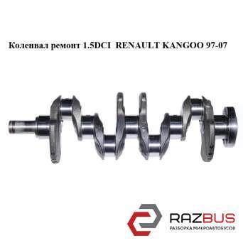 Коленвал ремонт 1.5DCI RENAULT KANGOO 1997-2007г