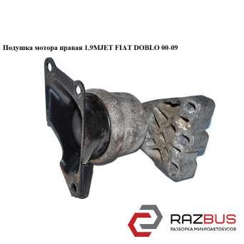 Подушка мотора правая 1.9MJET FIAT DOBLO 2000-2005г