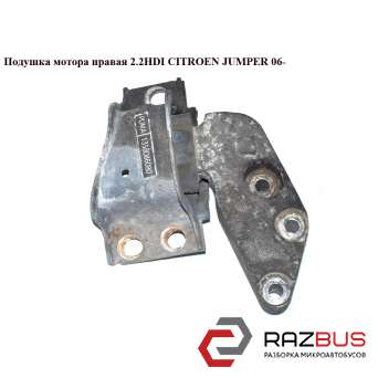 Подушка мотора правая 2.2HDI PEUGEOT BOXER III 2006-2014г