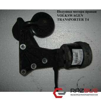 Подушка мотора правая 1.9D 1.9TD, 2.4D, 2.5TDI VOLKSWAGEN TRANSPORTER T4 1990-2003г