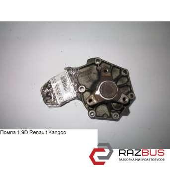 Помпа 1.9D RENAULT KANGOO 1997-2007г
