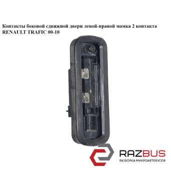 Контакты боковой сдвижной двери лев-прав мамка 2 контакта RENAULT TRAFIC 2000-2014г RENAULT TRAFIC 2000-2014г