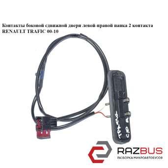 Контакты боковой сдвижной двери лев-прав папка 2 контакта RENAULT TRAFIC 2000-2014г RENAULT TRAFIC 2000-2014г