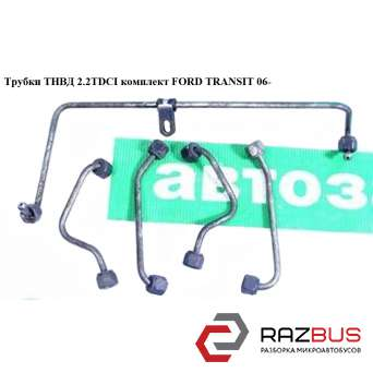 Трубки ТНВД комплект 2.2TDCI FORD TRANSIT 2006-2014г