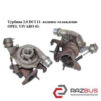 Турбина 2.0 DCI 11- водн.охлаждение RENAULT TRAFIC 2000-2014г