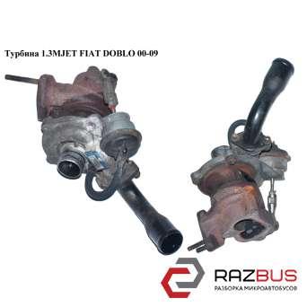 Турбина 1.3MJET FIAT DOBLO 2000-2005г FIAT DOBLO 2000-2005г