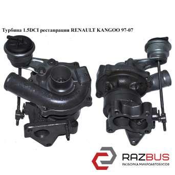 Турбина 1.5DCI реставрация RENAULT KANGOO 1997-2007г