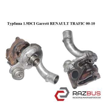 Турбина 1.9 DCI Garrett RENAULT TRAFIC 2000-2014г