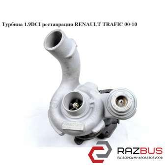 Турбина 1.9 DCI Garrett реставрация RENAULT TRAFIC 2000-2014г