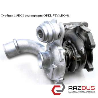 Турбина 1.9DCI реставрация RENAULT TRAFIC 2000-2014г