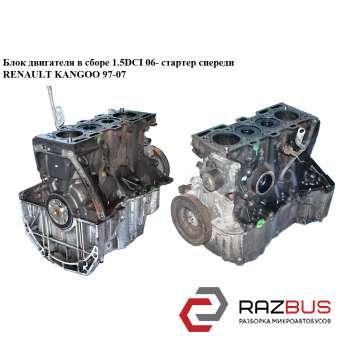 Блок двигателя в сборе 1.5DCI 06- стартер спереди RENAULT KANGOO 1997-2007г