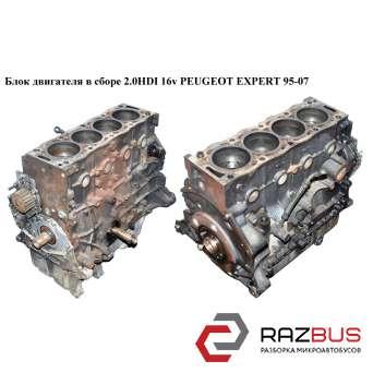 Блок двигателя в сборе 2.0HDI 16v PEUGEOT EXPERT II 2004-2006г