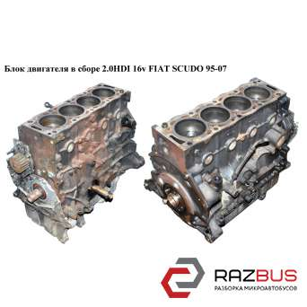 Блок двигателя в сборе 2.0JTD CITROEN JUMPY II 2004-2006г CITROEN JUMPY II 2004-2006г