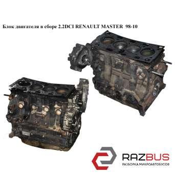 Блок двигателя в сборе 2.2DCI NISSAN INTERSTAR 2003-2010г