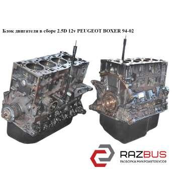 Блок двигателя в сборе 2.5D 12v CITROEN JUMPER 1994-2002г