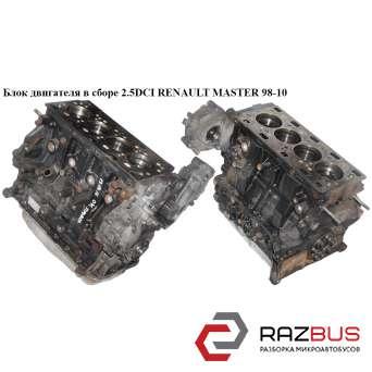 Блок двигателя в сборе 2.5DCI NISSAN INTERSTAR 2003-2010г