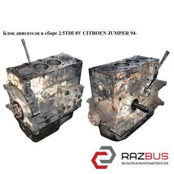 Блок двигателя в сборе 2.5TDI 8V CITROEN JUMPER 1994-2002г