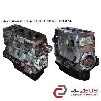Блок двигателя в сборе 2.8D CITROEN JUMPER 1994-2002г