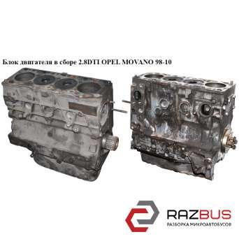 Блок двигателя в сборе 2.8DTI OPEL MOVANO 1998-2003г