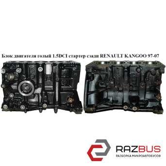 Блок двигателя голый 1.5DCI -06 стартер с зади RENAULT KANGOO 1997-2007г