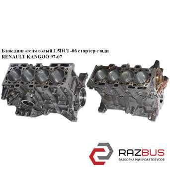 Блок двигателя голый 1.5DCI -06 стартер сзади RENAULT KANGOO 1997-2007г