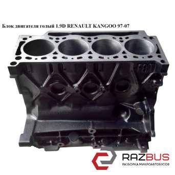 Блок двигателя без навесного 1.9D RENAULT KANGOO 1997-2007г
