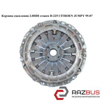 Корзина сцепления 2.0HDI отжим.D-225 FIAT SCUDO 2004-2006г FIAT SCUDO 2004-2006г