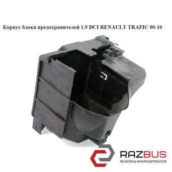 Корпус блока предохранителей -06 RENAULT TRAFIC 2000-2014г RENAULT TRAFIC 2000-2014г