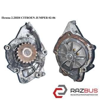 Помпа 2.2HDI CITROEN JUMPER II 2002-2006г