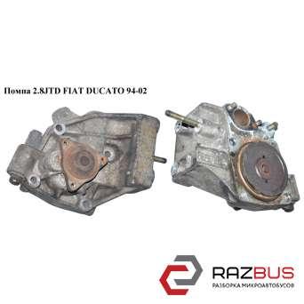 Помпа 2.8JTD FIAT DUCATO 230 Кузов 1994-2002г FIAT DUCATO 230 Кузов 1994-2002г