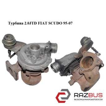 Турбина 1.9TD FIAT SCUDO 1995-2004г