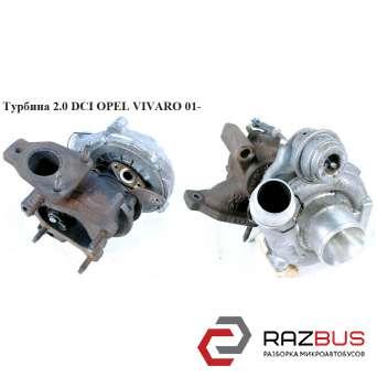 Турбина 2.0 DCI RENAULT TRAFIC 2000-2014г