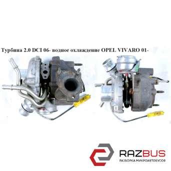 Турбина 2.0 DCI 06- водн.охлаждение RENAULT TRAFIC 2000-2014г