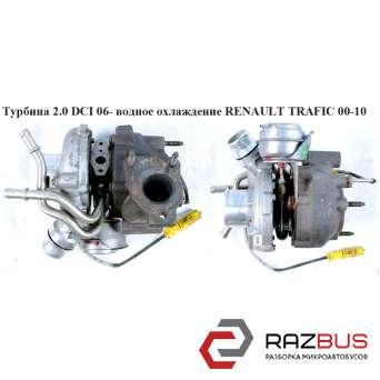 Турбина 2.0 DCI 06- водяное охлаждения RENAULT TRAFIC 2000-2014г