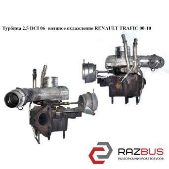 Турбина 2.5DCI 06- водяное охлаждения RENAULT TRAFIC 2000-2014г