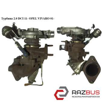 Турбина 2.0 DCI 11- RENAULT TRAFIC 2000-2014г