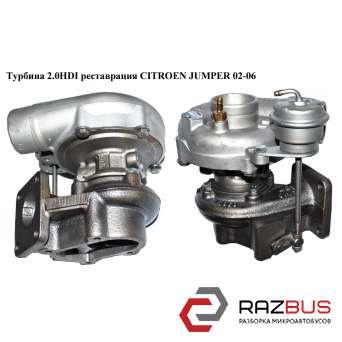 Турбина 2.0HDI реставрация CITROEN JUMPER II 2002-2006г